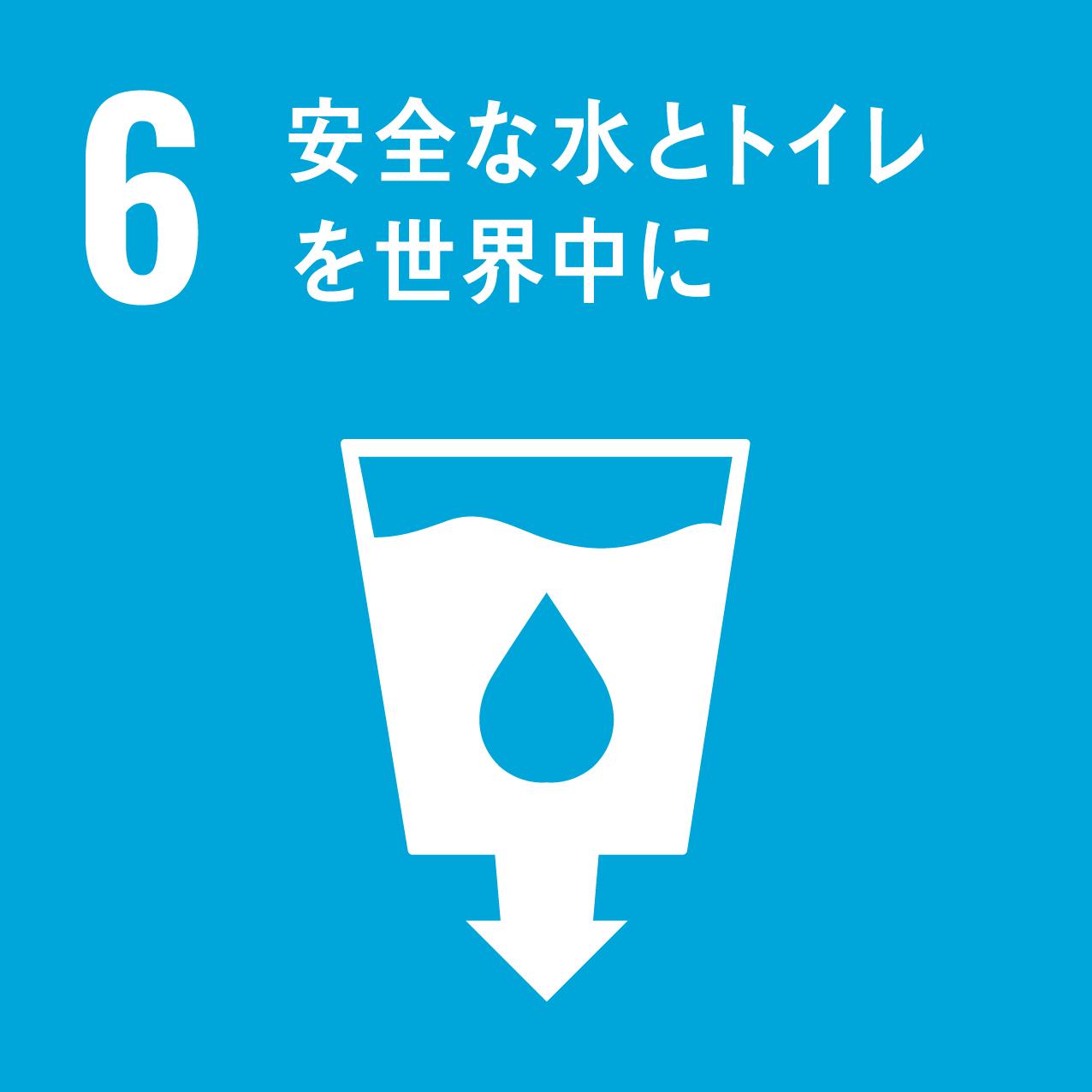 6: 安全な水とトイレをみんなに