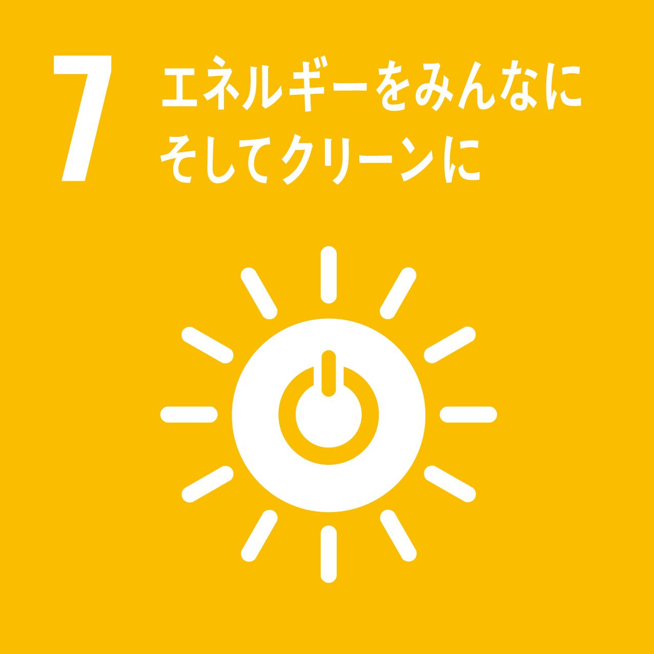 7: エネルギーをみんなに そしてクリーンに