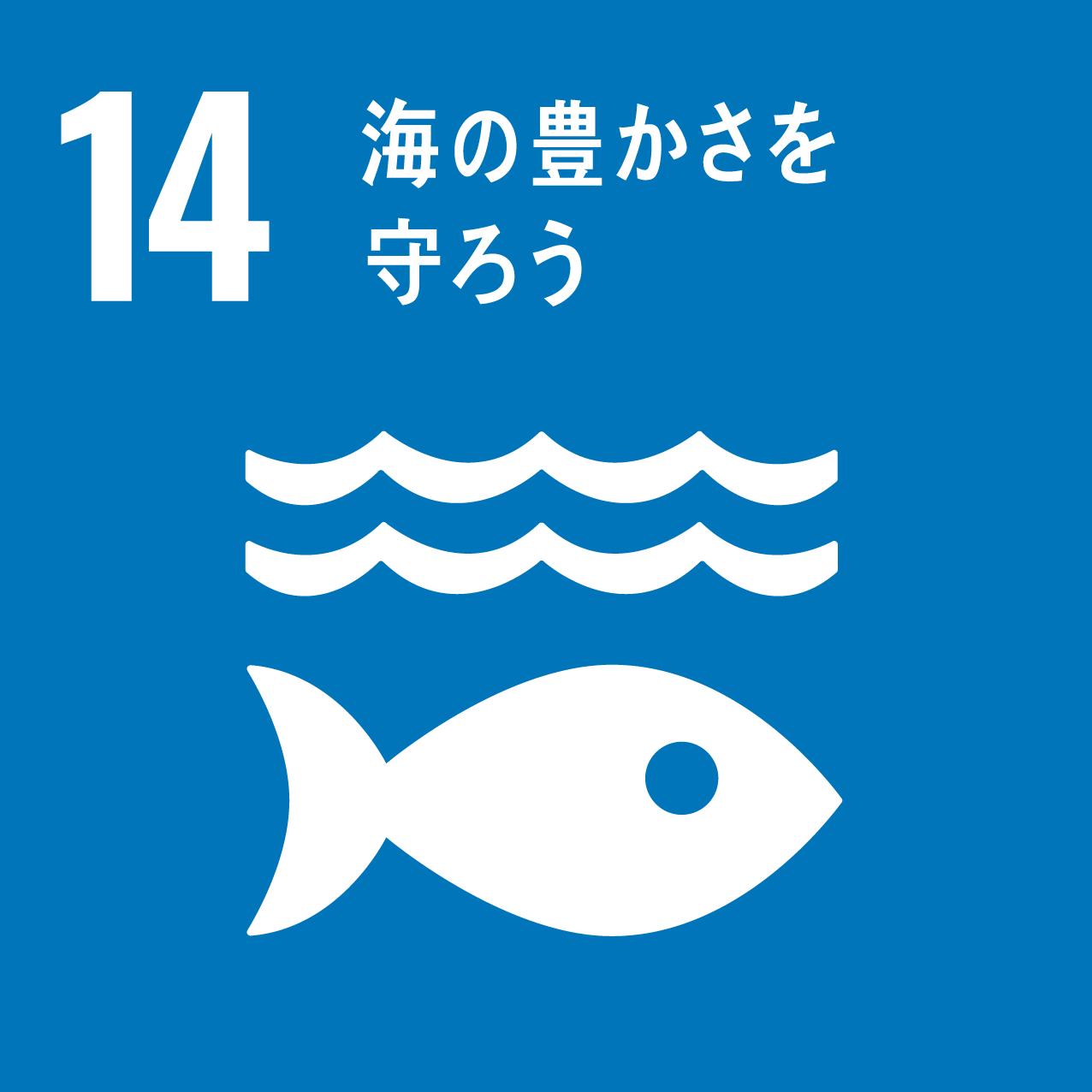 14: 海の豊かさを守ろう