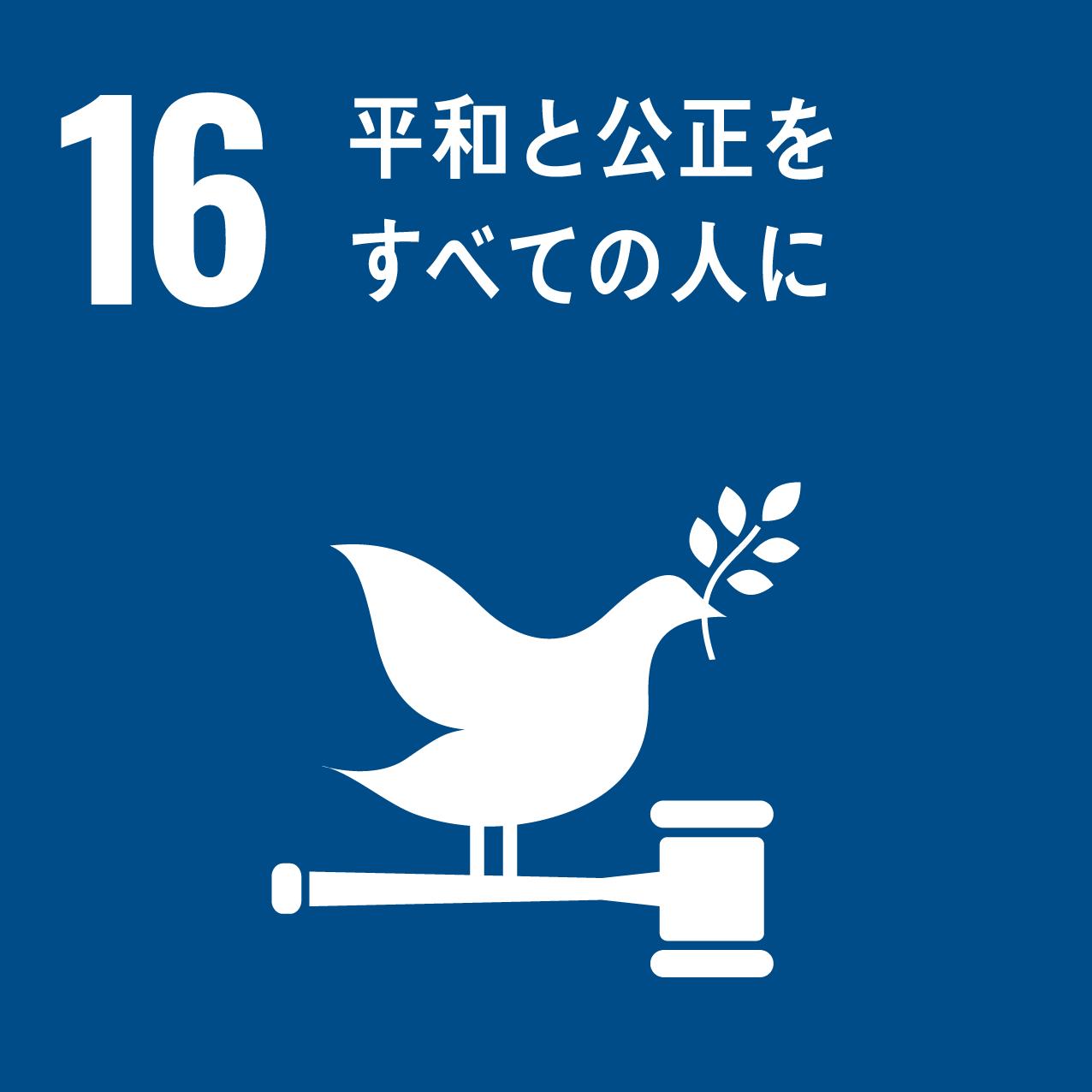 16: 平和と公正をすべての人に